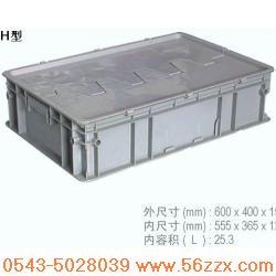 H型物流箱